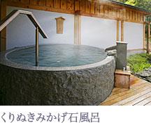 くりぬきみかげ石風呂