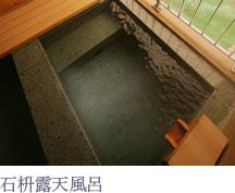 石枡露天風呂