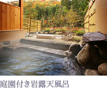 庭園付き岩露天風呂